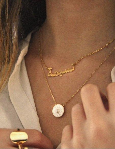 Collier prénom arabe en or 18 carats