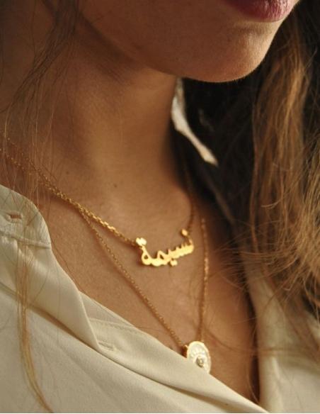 Collier prénom arabe en or 9 carats